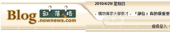 2010NOWnews 精選