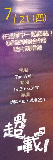 The Wall 超載.jpg