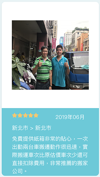 台灣大搬家評價7.png