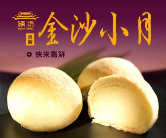 伴手禮推薦漢坊餅藝金沙小月.jpg