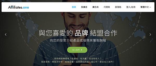 聯盟行銷平台聯盟網.png
