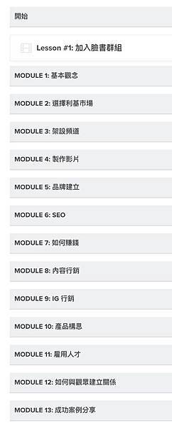Youtube百萬密技藍圖課程大綱.jpg