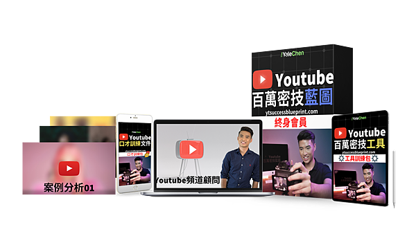 Youtube百萬密技藍圖課程.png