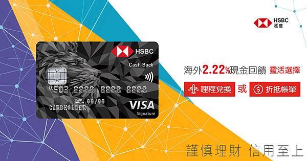 匯豐現金回饋御璽卡回饋比例.jpg