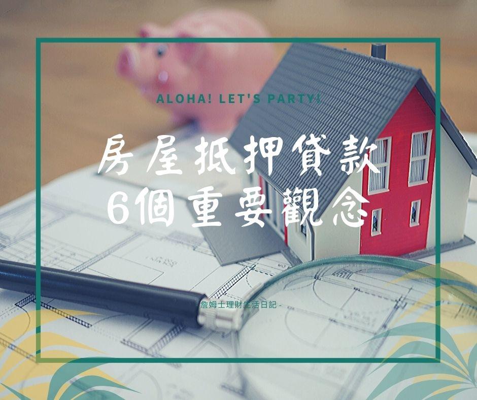 房屋抵押貸款.jpg