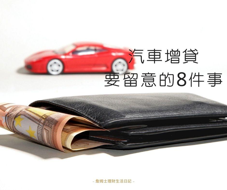 汽車增貸.jpg