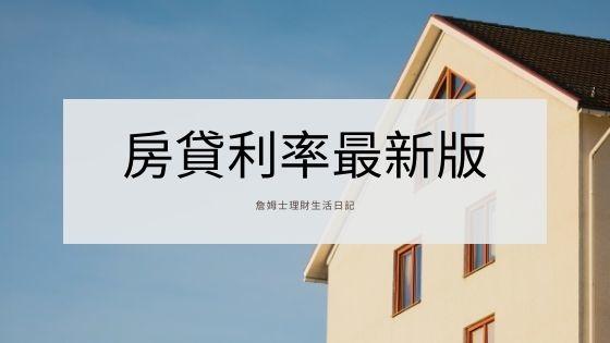 房貸利率.jpg