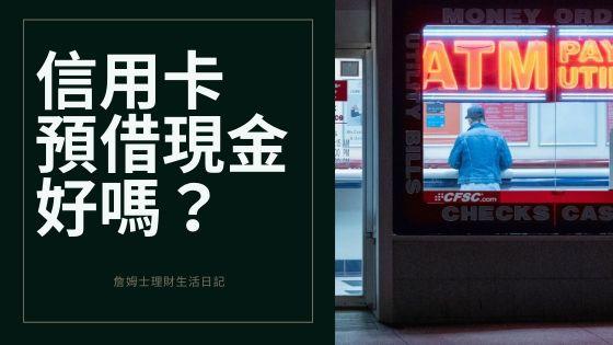 信用卡預借現金.jpg