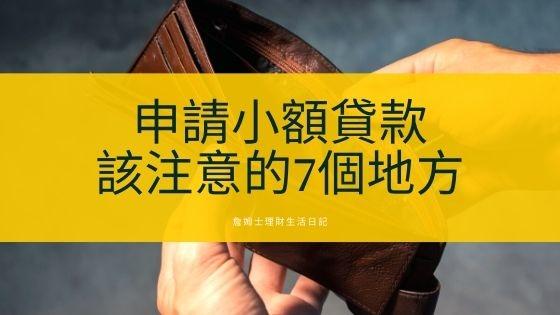 銀行小額貸款.jpg