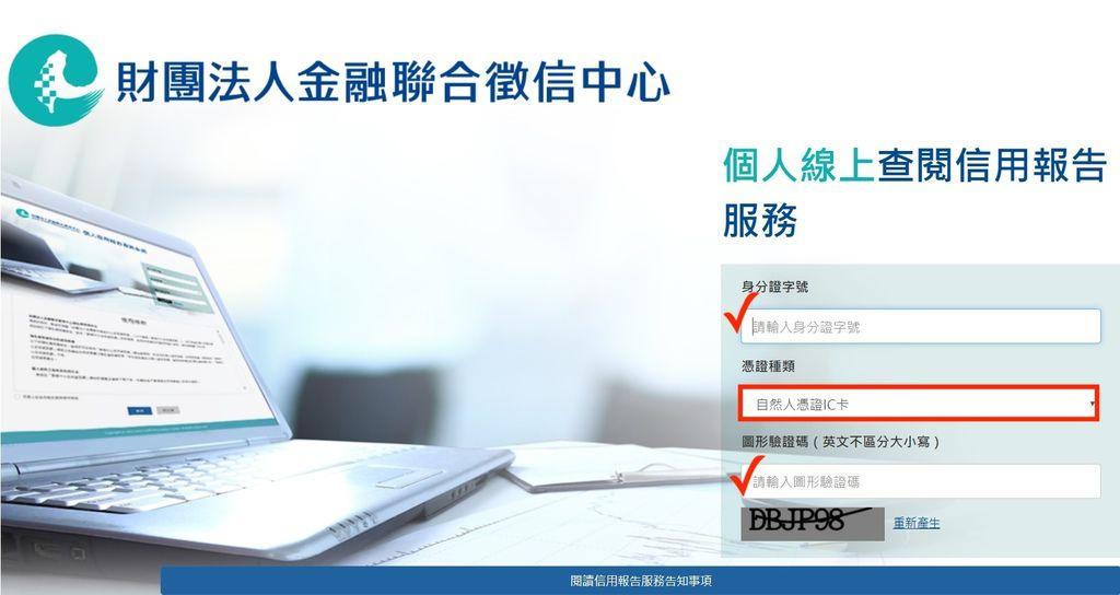 電腦查詢個人信用報告.jpg