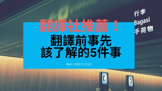 翻譯社推薦.png