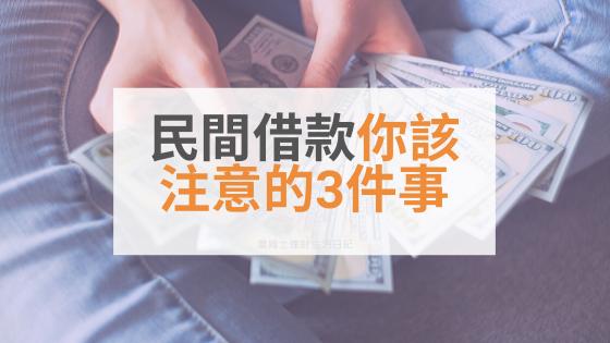 民間借款.png