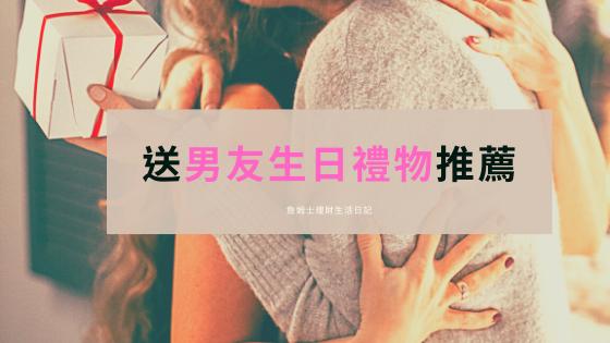 送男友生日禮物推薦.png
