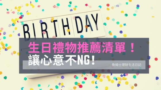生日禮物推薦.png