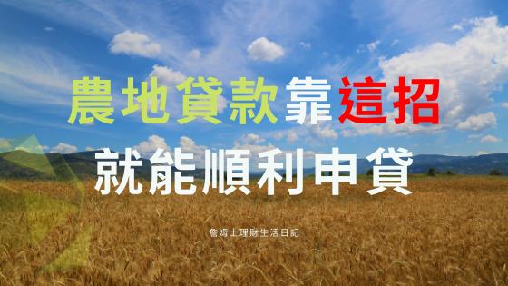 農地貸款.png