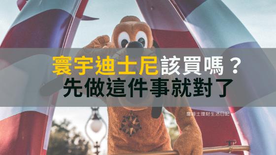 寰宇迪士尼美語.png