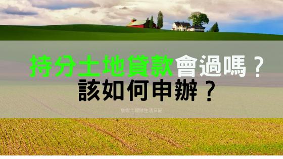 持分土地貸款.png