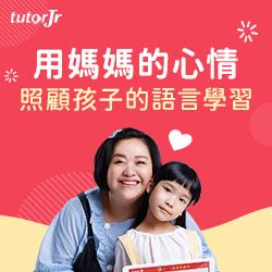 兒童美語教材TutorJr.jpg