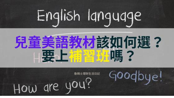 兒童美語教材.png