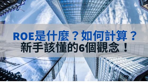 roe股東權益報酬率公式.png