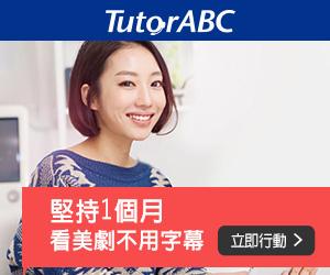 tutorabc費用