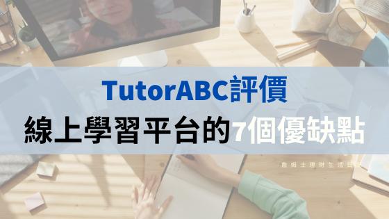TutorABC評價.png
