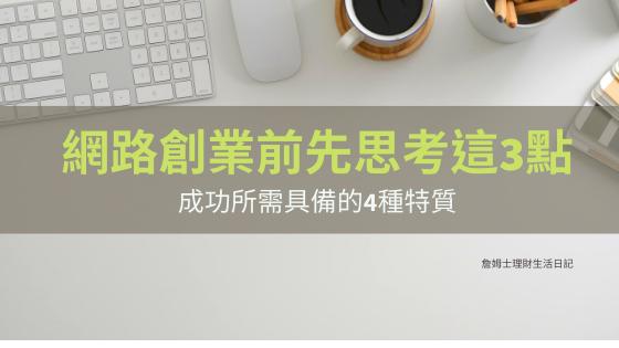 網路創業.png