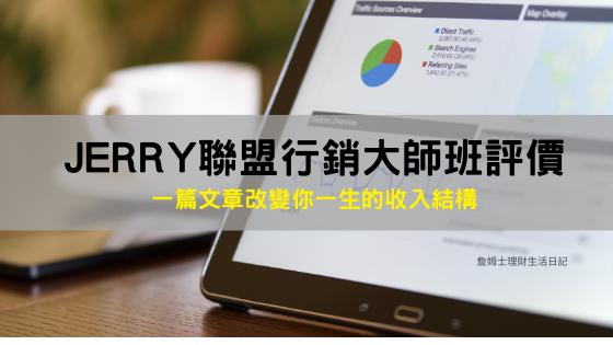聯盟行銷大師班評價jerryhuang.png