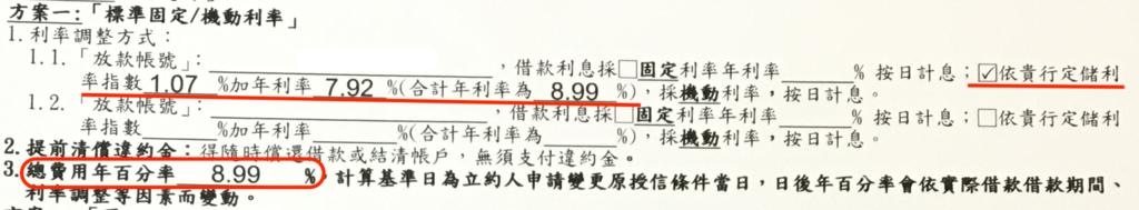 信貸利率計算方式.png