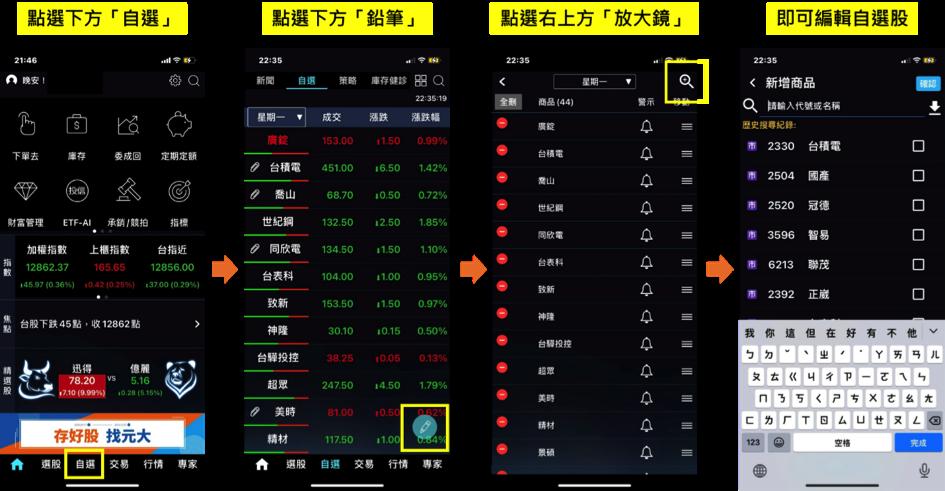 股票軟體自選功能.png
