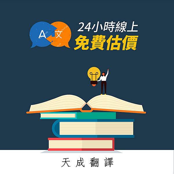 翻譯公司推薦天成翻譯社.png