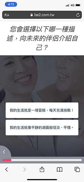 be2軟體心理測驗.PNG
