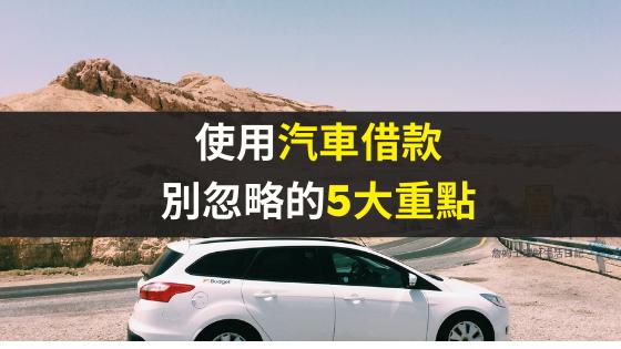 汽車借款.png