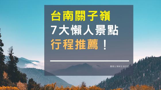 台南關子嶺景點行程推薦.png