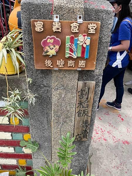 台南後壁美食富貴食堂