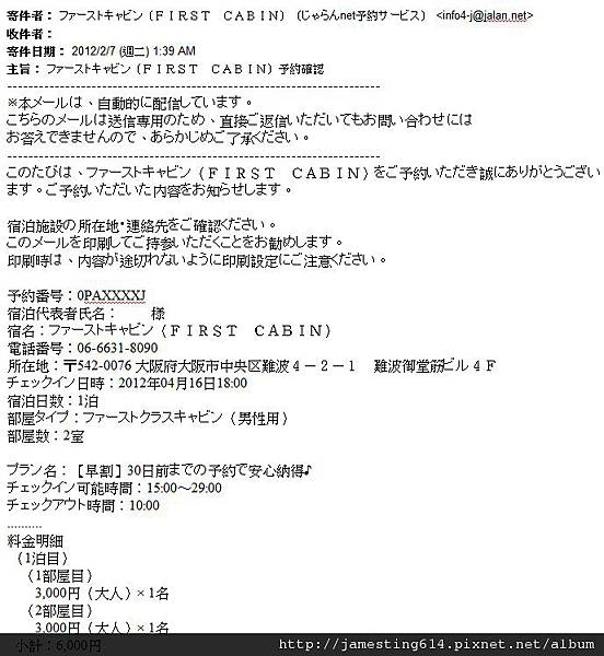 大阪FIRST CABIN予約