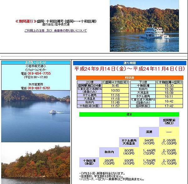 十和田湖盛岡交通