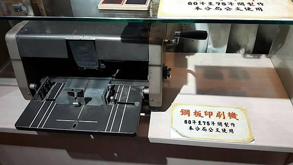 關山  警察局史博物館_170310_0025.jpg