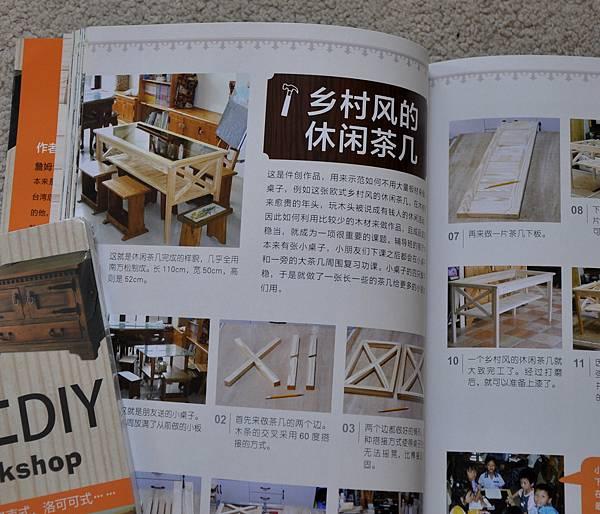 詹姆士的木工坊簡體字版 (2).JPG