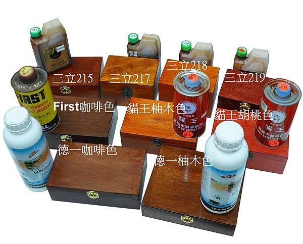 木作品的染色 (1).jpg