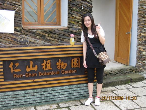 仁山植物園留影