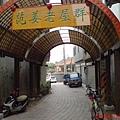 范姜古厝入口處