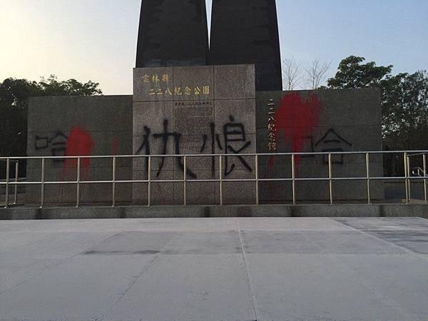 紀念碑上的錯字,再度讓台灣的教育蒙羞