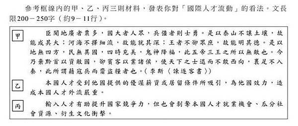"""指考作文三段參考文,已經提供""""台灣人才外流""""的寫作方向"""