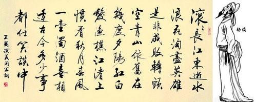 文言文有太多豐富的資訊可取,三國演義的開場「臨江仙」,宏觀看天下,豁達看人生