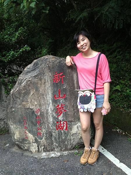 新山夢湖_14.jpg