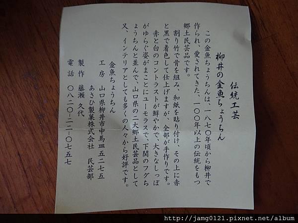 柳井金魚紀念物_03.JPG