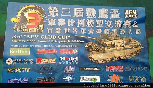 第三屆戰鷹盃軍事模型賽_35.JPG