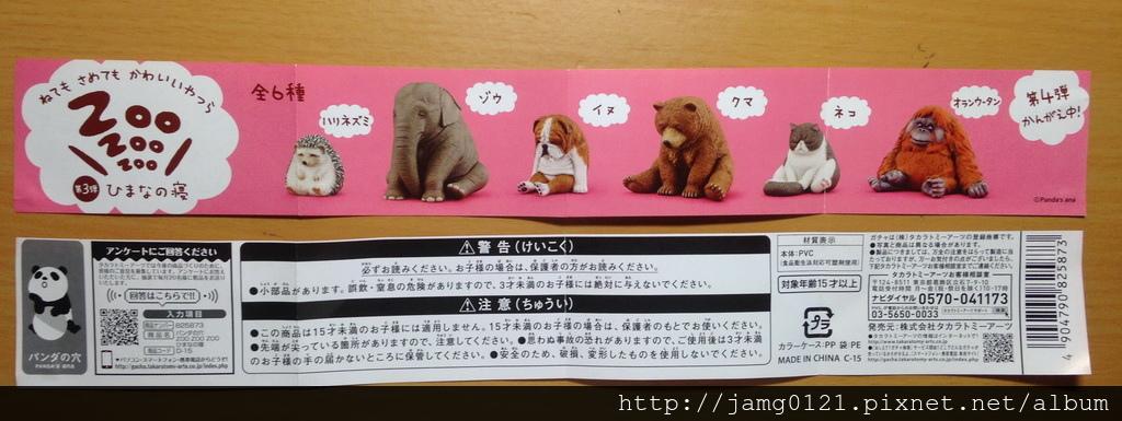 休眠動物園第三彈_37.JPG
