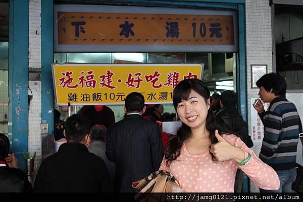施福建 好吃雞肉_09.JPG